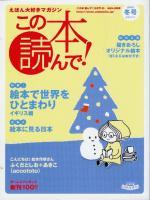 この本読んで 冬