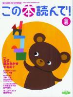 この本読んで2010夏