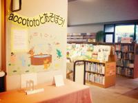 一志町図書館