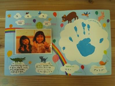 4歳の手形
